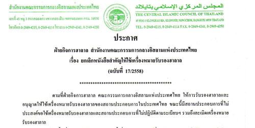 คณะกรรมการกลางฯ ประกาศยกเลิกผลิตภัณฑ์ฮาลาล ฉบับที่ 17/2558
