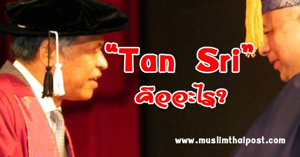 Tan Sri คืออะไร?