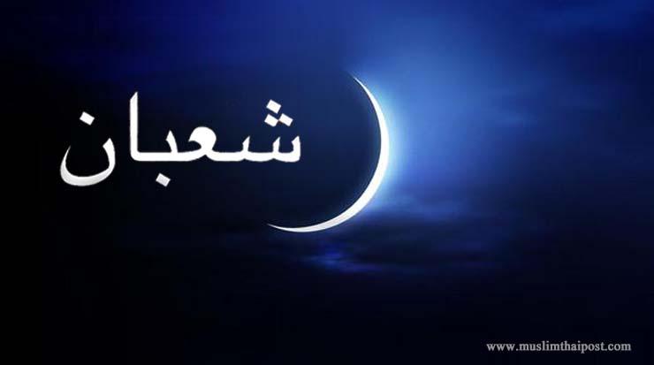 ประกาศเห็นดวงจันทร์ ให้ 28 เม.ย. เริ่มเดือนซะบาน 1438