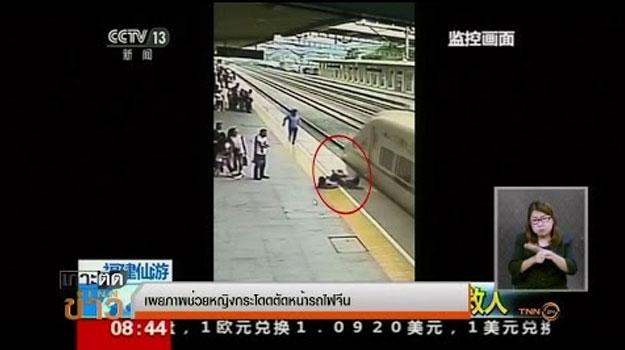 นาทีชีวิต! พนง.ช่วยหญิงกระโดดตัดหน้ารถไฟ -จีน (คลิป)