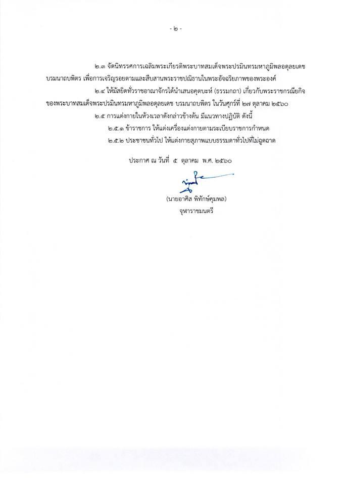 จุฬาฯ ชวนมัสยิดทั่วไทยร่วมคุตบะห์แสดงความอาลัยแด่ในหลวง ร.9
