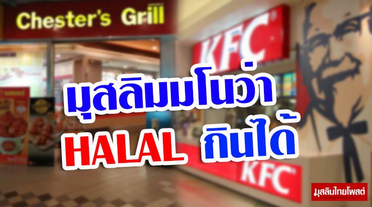11 ร้านในห้างที่มุสลิมมโนว่าฮาลาลกินได้
