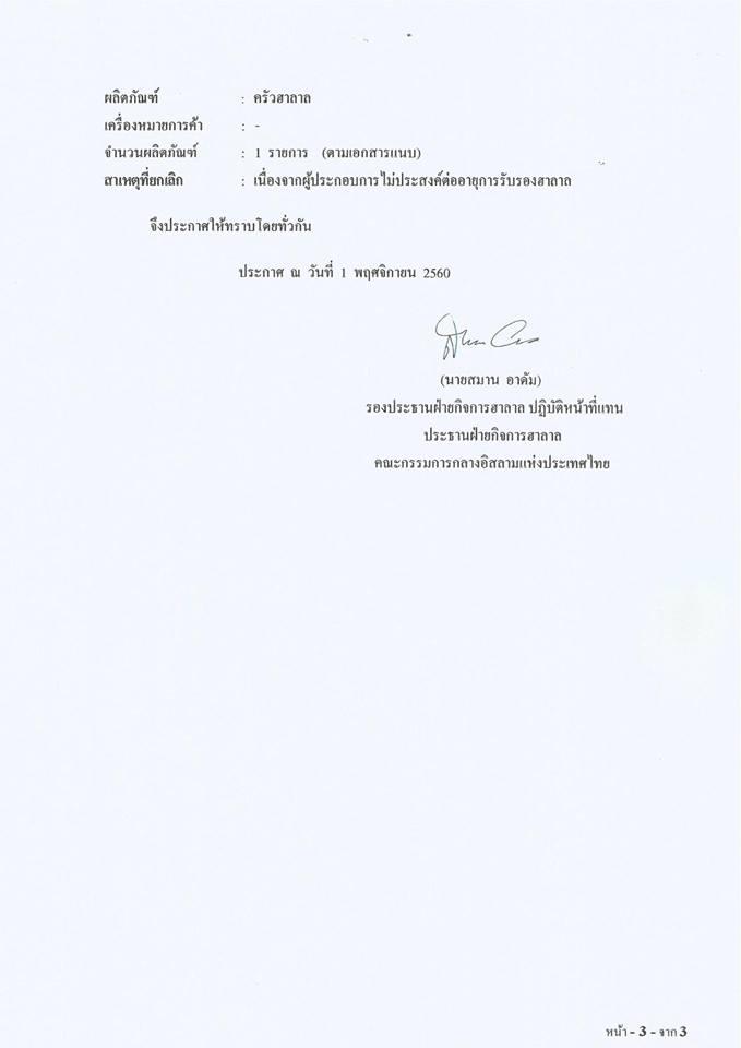 คณะกรรมการกลางฯ ประกาศยกเลิกผลิตภัณฑ์ฮาลาล ฉบับที่ 18/2560