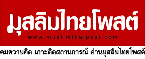 สร้างเงินล้านให้ธุรกิจมุสลิมไทยโพสต์ ชู 4 ช่องทาง