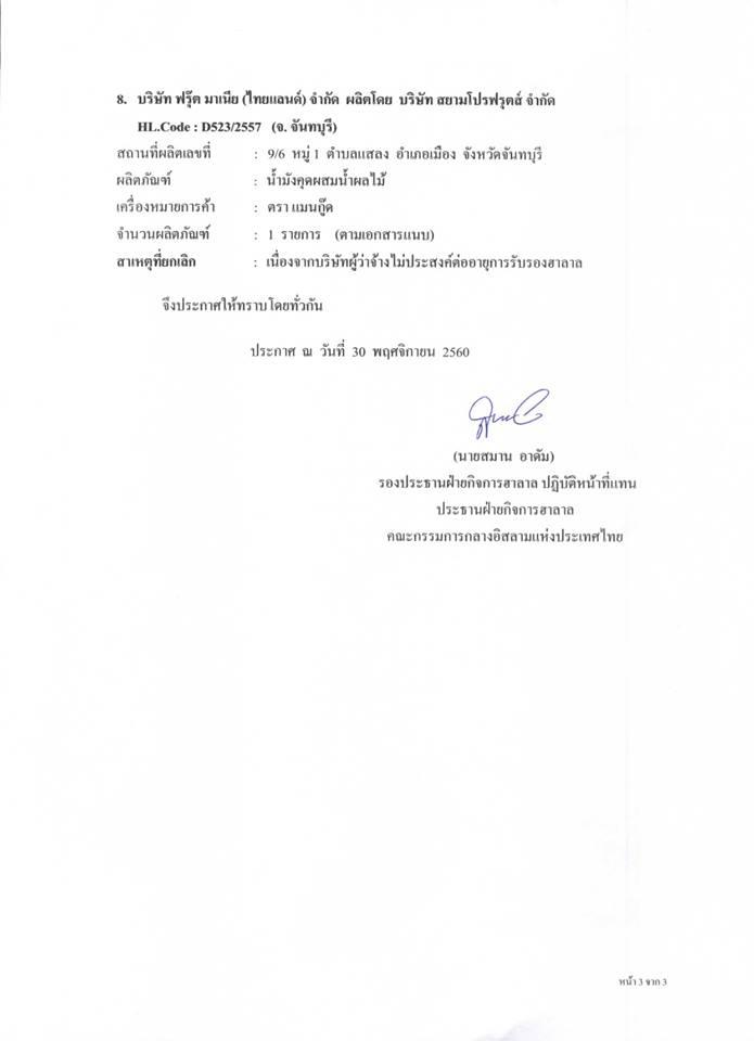 คณะกรรมการกลางฯ ประกาศยกเลิกผลิตภัณฑ์ฮาลาล ฉบับที่ 20/2560