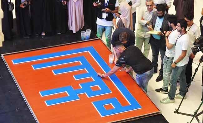 """สุดยอด! ซาอุฯ สร้างเลโก้อักษรอาหรับแบบคูฟิคขนาดใหญ่ที่สุดในโลก จนถูกบันทึก""""กินเนสส์บุ๊ค"""""""