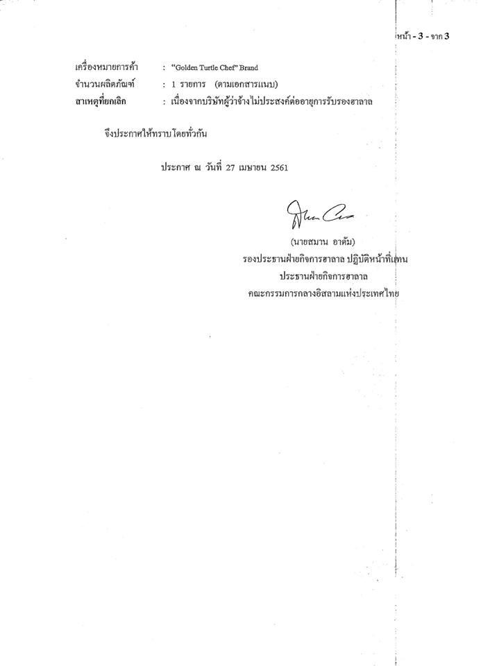 คณะกรรมการกลางฯ ประกาศยกเลิกผลิตภัณฑ์ฮาลาล ฉบับที่7/2561
