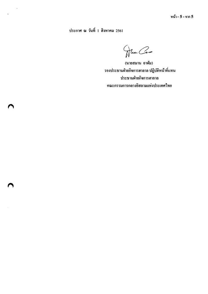 คณะกรรมการกลางฯ ประกาศยกเลิกผลิตภัณฑ์ฮาลาล ฉบับที่12